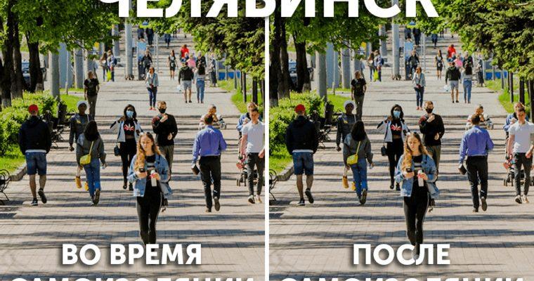 uraru слухи Челябинск слухи