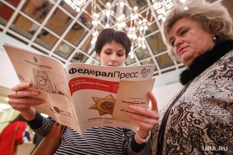 Итоги года 2014. Премия от УралПолит. Екатеринбург