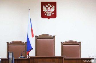 Свердловский облсуд рассмотрел коллективный иск губернатору