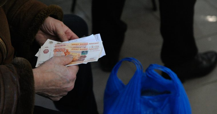 В России запретили взыскивать долги с пенсий и пособий