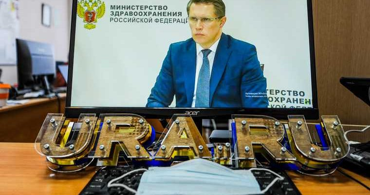 визит министр здравоохранения Михаил Мурашко Екатеринбург