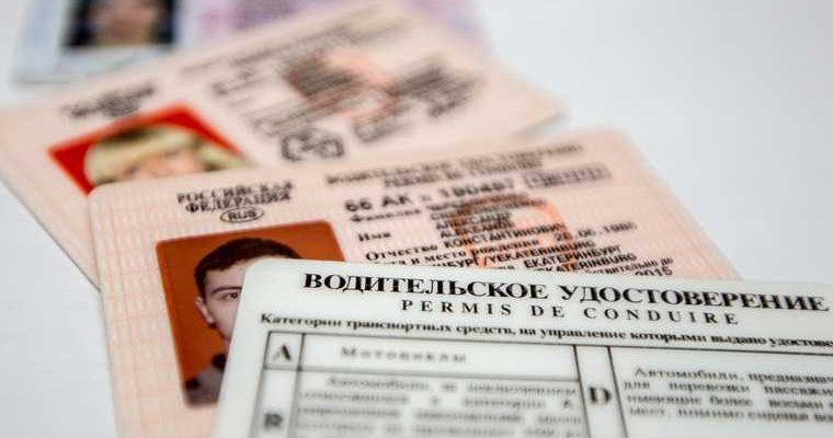 изменение английский язык водительские права Петр Шкуматов