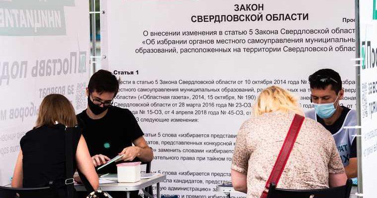 Екатеринбург сбор подписей выборы мэра
