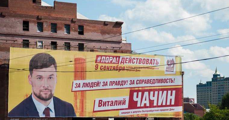 Виталий Чачин Екатеринбург выборы