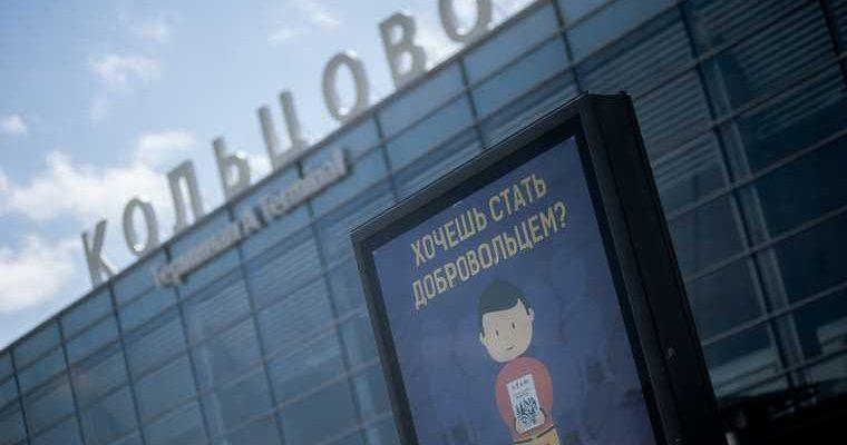 авиасообщение рейс за границу Кольцово Екатеринбург тест коронавирус