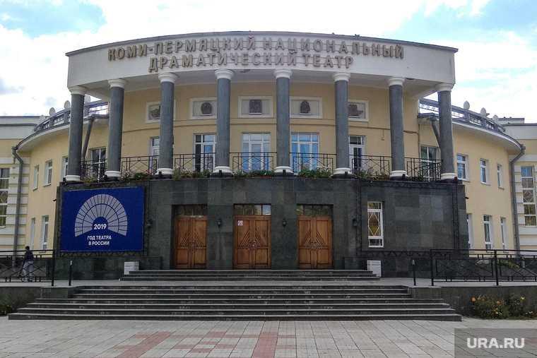 конфликт директора и режиссера пермский театр