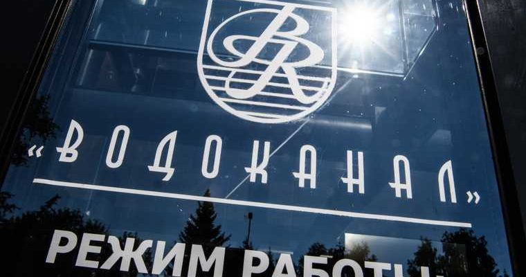 Екатеринбург Водоканал Караваев торг