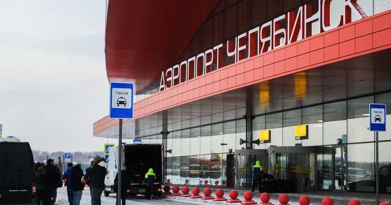 Челябинск аэропорт непогода задержки рейсов
