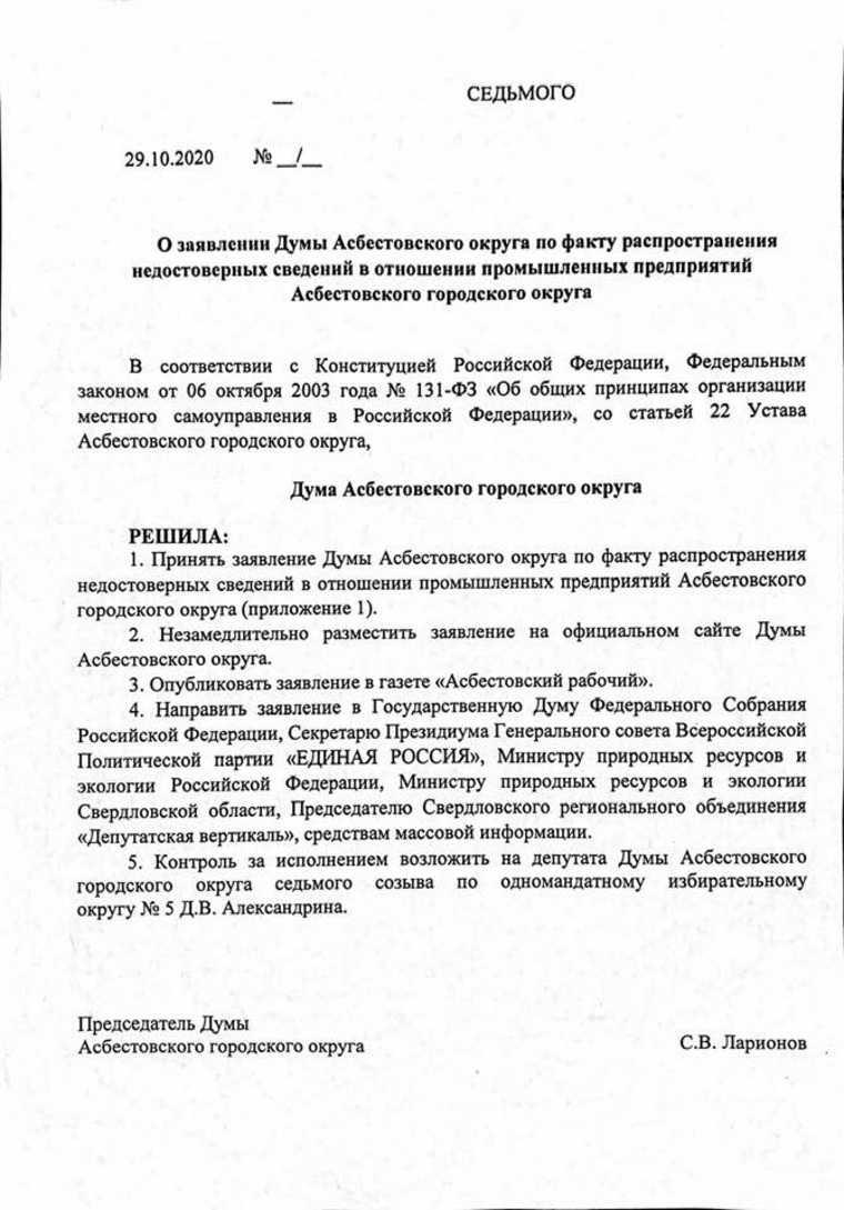 В Асбесте депутата Госдумы признали персоной нон грата. Документ
