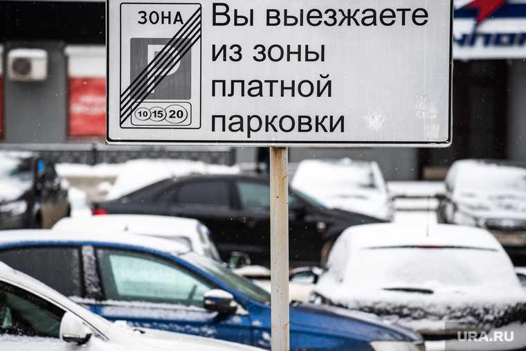 Екатеринбург платные парковки Мотив УГМК