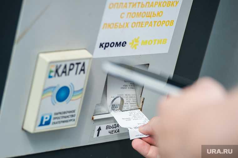 Паркоматы в зоне платной парковки. Екатеринбург