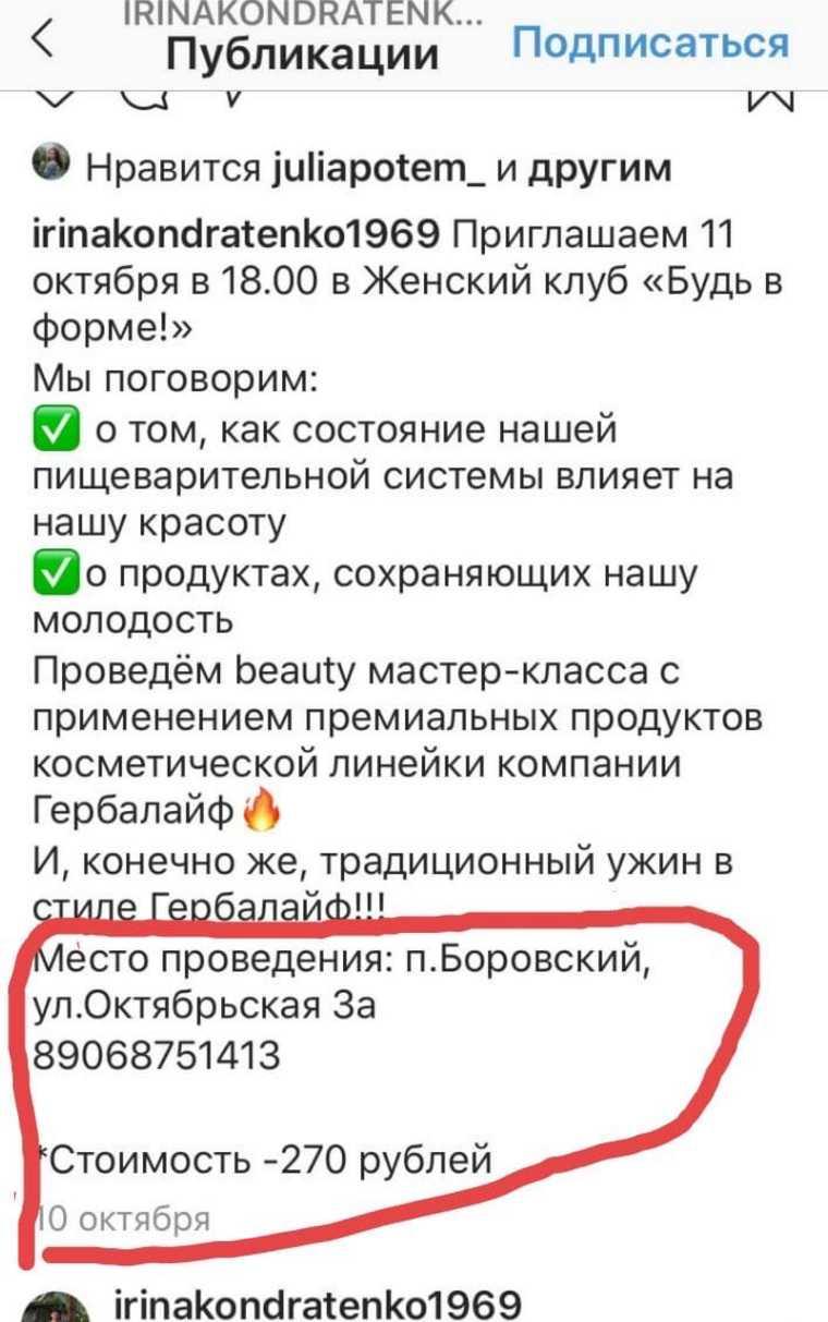 Тюменского депутата обвинили в занятиях сетевым маркетингом. Скрин
