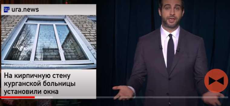 Урганта насмешила новость URA.RU о закладке окон в Кургане. «Постучи два раза, если мальчик». Видео
