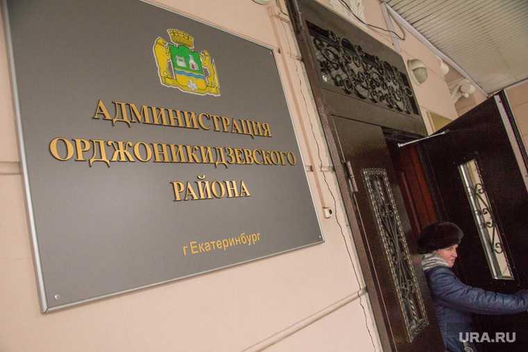 Екатеринбург Орджоникидзевский район коронавирус