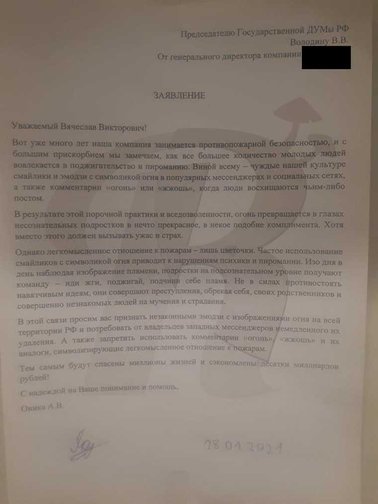 Бизнесмен потребовал от Госдумы запретить эмодзи «огонь». Документ