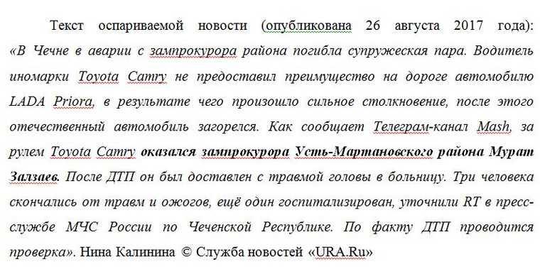 Позаявлению чеченского экс-прокурора создается опасный прецедент