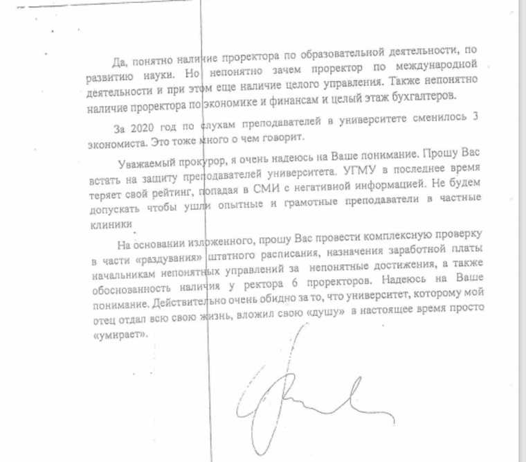 Ректор главного свердловского медвуза попала под информатаку