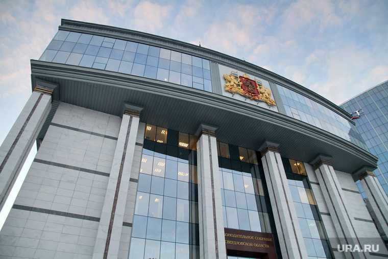 свердловское заксобрание мандат Терешкова Виталий Крупин