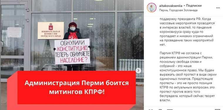 В Перми объявили о новой серии протестных акций