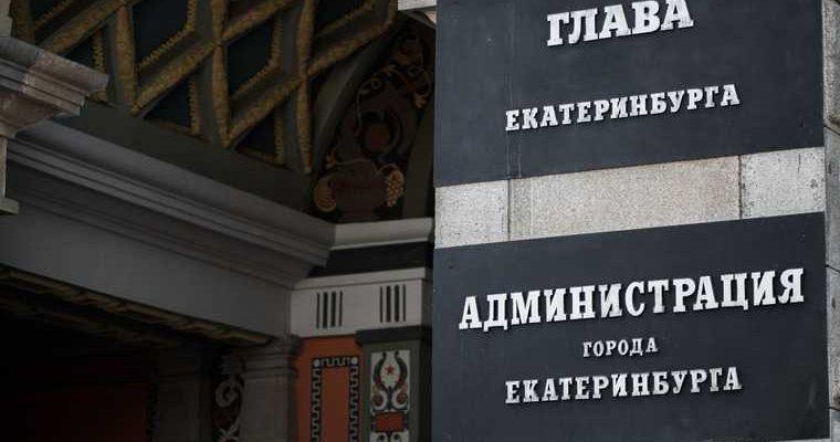 МАУ город мэрия Екатеринбурга ФСБ