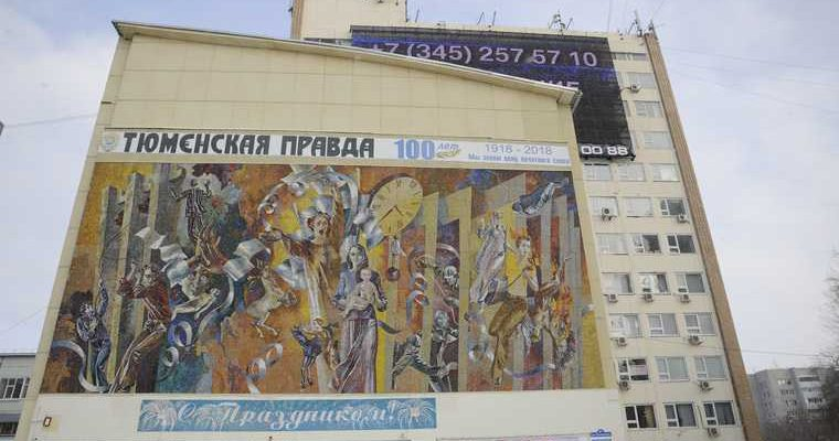 тюменский дом печати