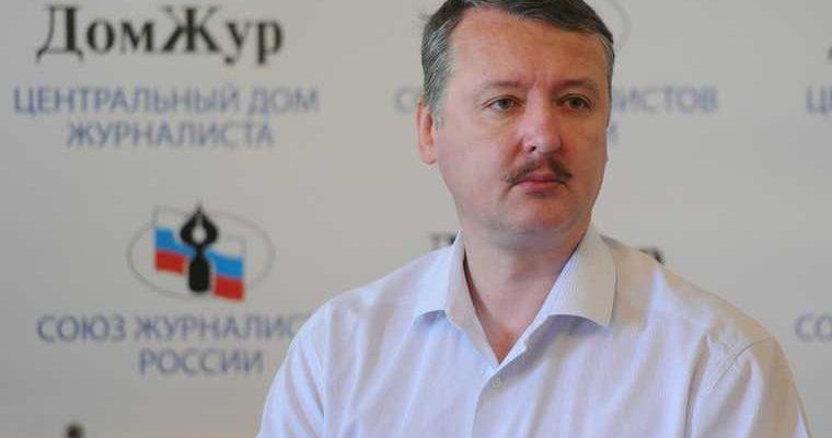 Игорь Стрелков возвращение Донбасс ДНР министр обороны вернется