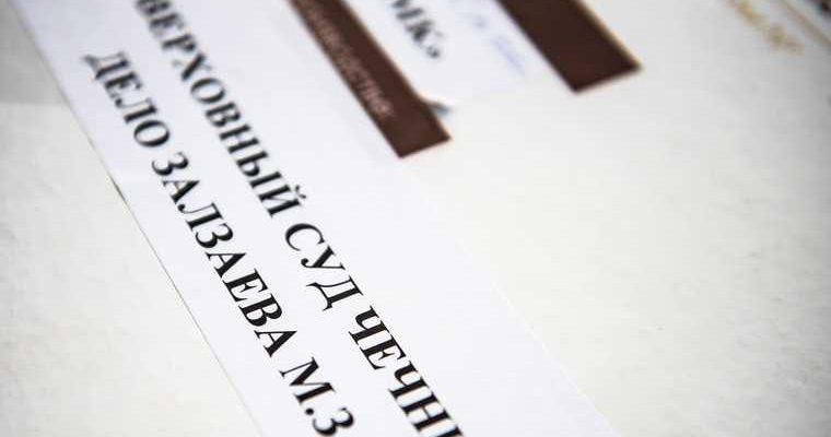 Залзаев ура ру иск чечня апелляция моральный вред