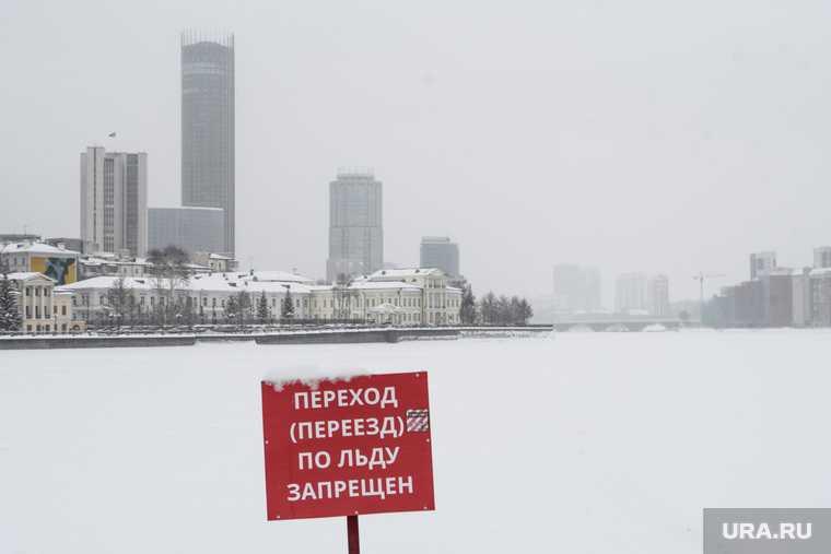 Екатеринбург мужчина провалился под лед
