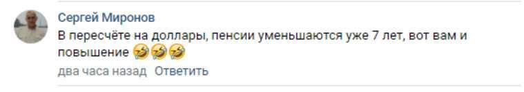 В соцсетях возмутились повышением пенсий только части россиян. «Какая несправедливость»