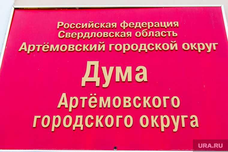 дума Артемовский