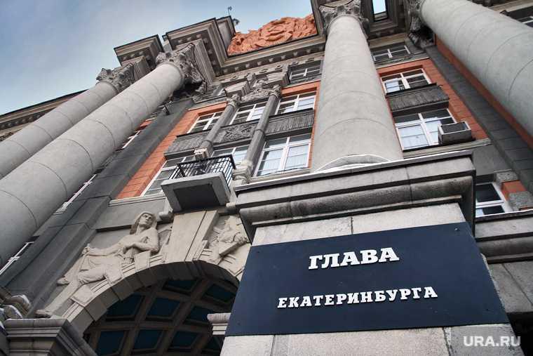 Вечерний Екатеринбург газета переговоры