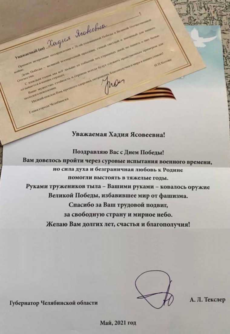 Челябинские власти поздравили с 9 Мая мертвого ветерана. Фото