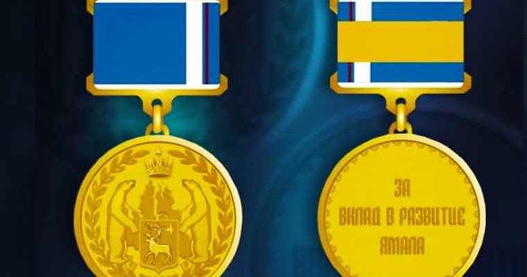 новые награды ЯНАО 2021 описание статут правила ношения