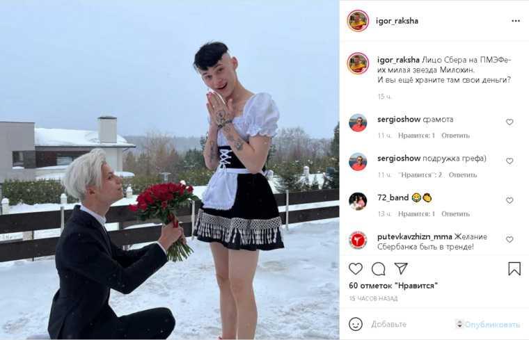 Тюменский экс-депутат раскритиковал Сбер из-за Дани Милохина. Скрин