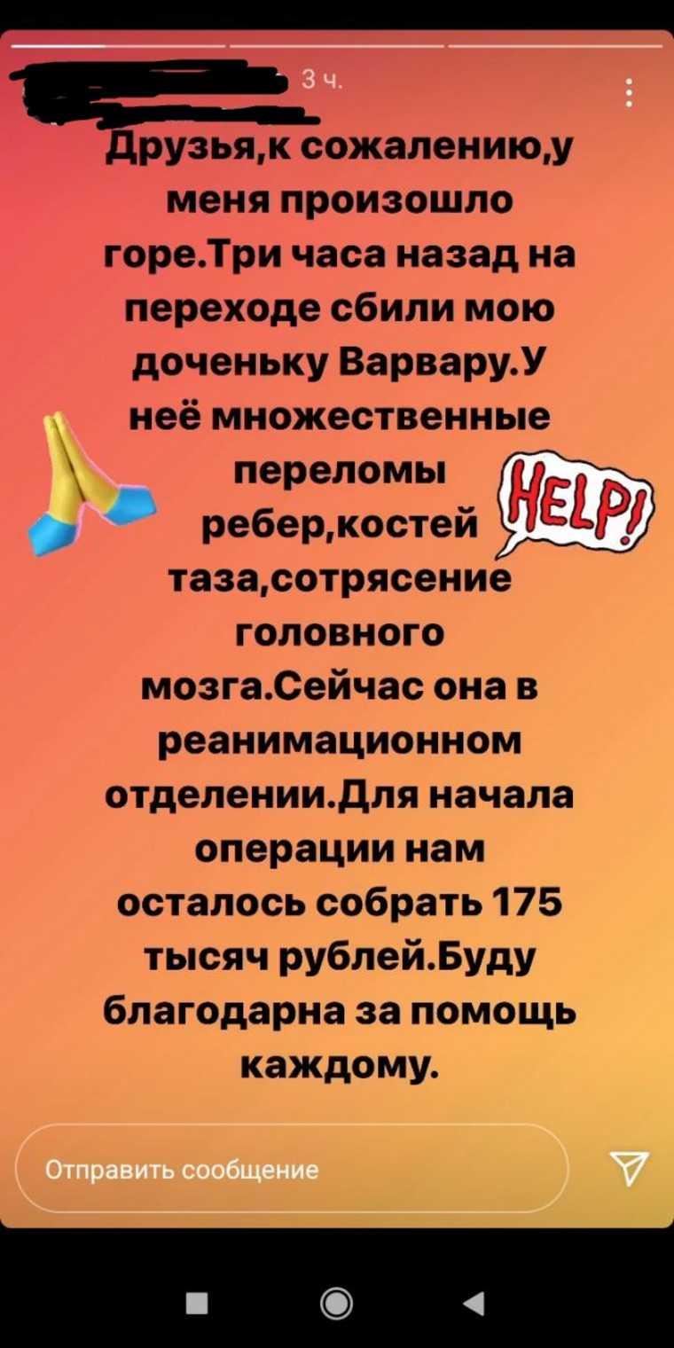 В России появился новый вид мошенничества в Instagram