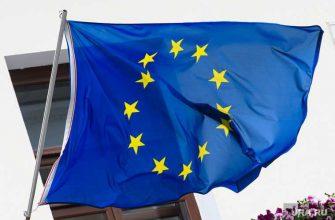 диалог с Евросоюзом