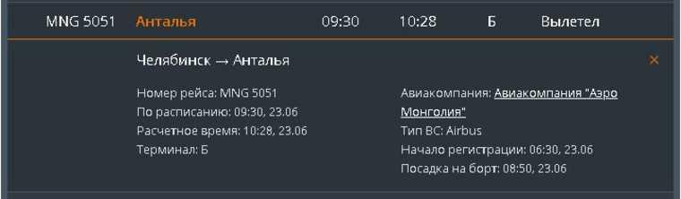 Из Челябинска начали летать самолеты в Турцию. Скрин